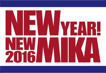 ミカ製版年賀状2016