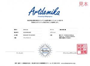 artdemika3